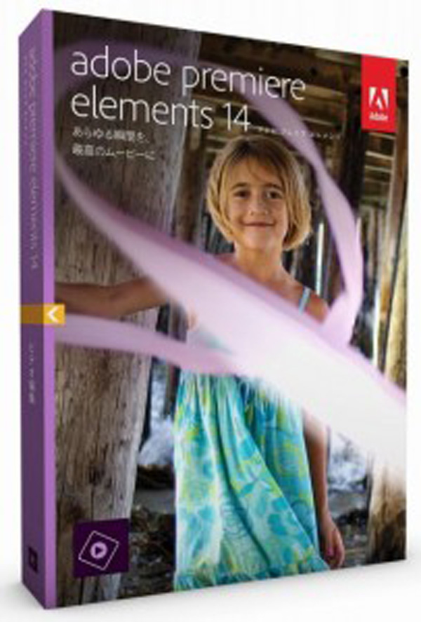 Adobe Premiere Elements(体験版)