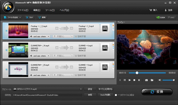 Aiseesoft MP4 動画変換
