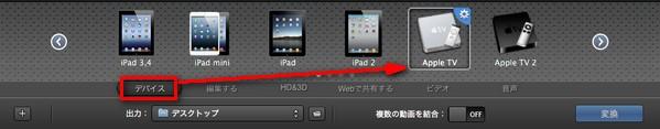 Mac OS XでApple TVにDVDを変換する方法