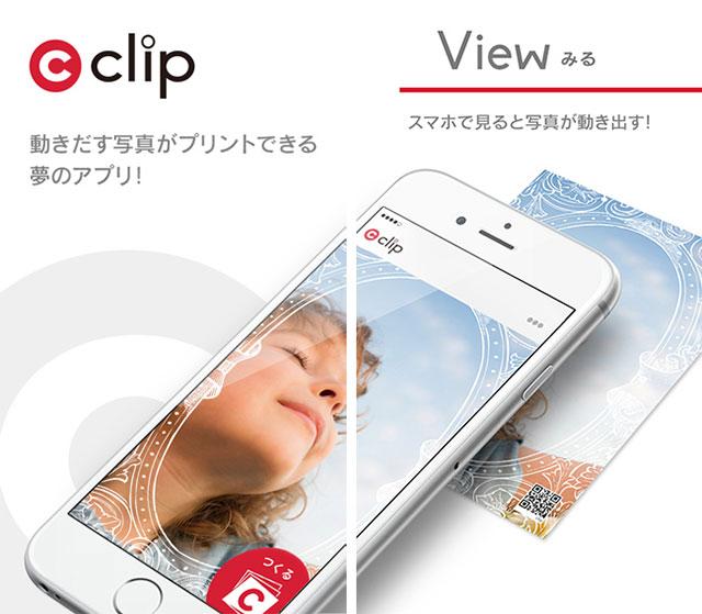 Photo Clip