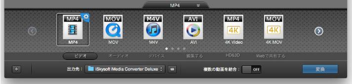 MacでDVD動画をMP4(MPEG-4)に変換する方法