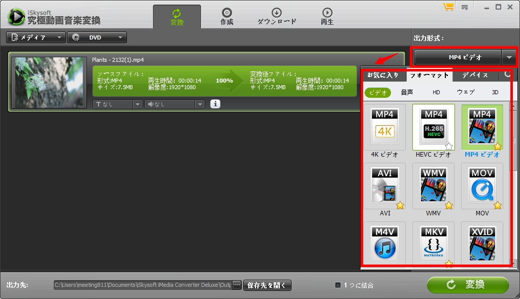 VRO変換・再生ソフト|VROファイルを簡単操作でmp4,wmvなどへ変換!