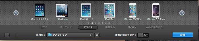 MacでVOBファイルをiPad用に変換する方法