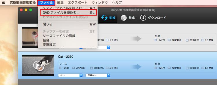 「vob 変換」(Mac版)にVOBファイルを追加します。