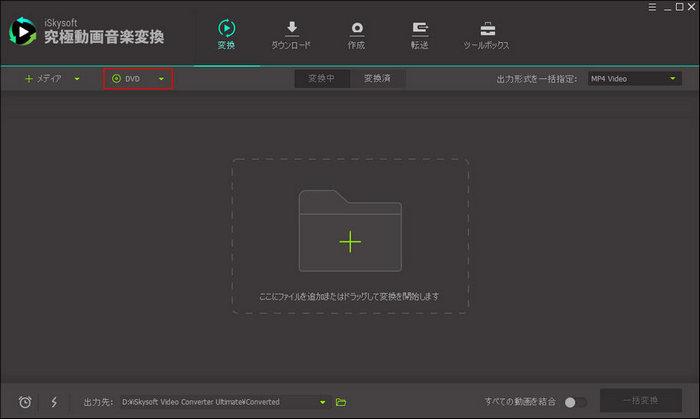 「DVD mov変換ソフト」をインストール