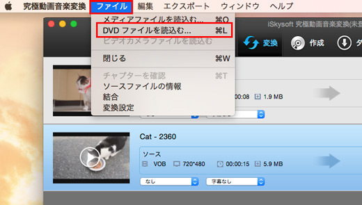 MacでDVD映画を読み込んでアプリに追加する