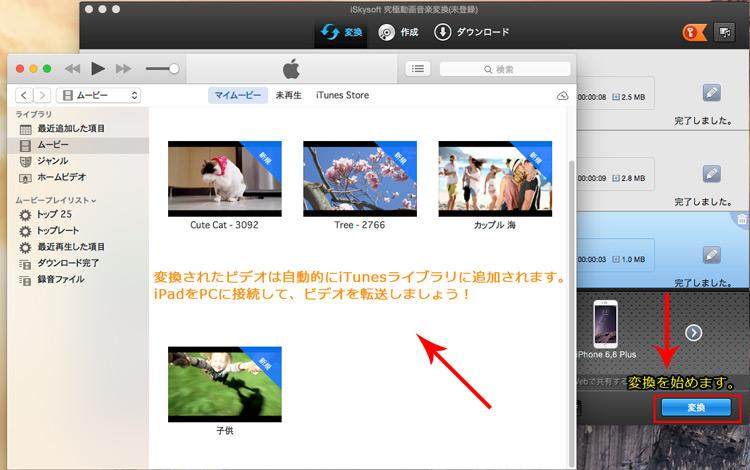 DVMacでDVDをiTunesに取り込めるように変換する