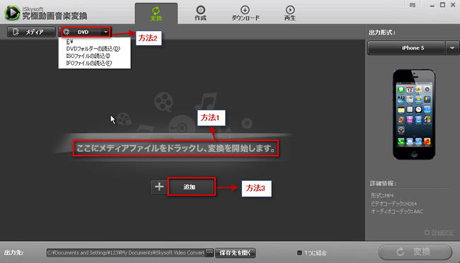 MP4に変換したいDVDをソフトに取り込む
