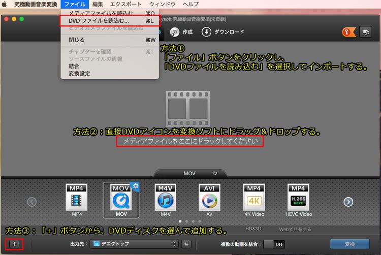 MPEGに変換したいDVDディスクを読み込む