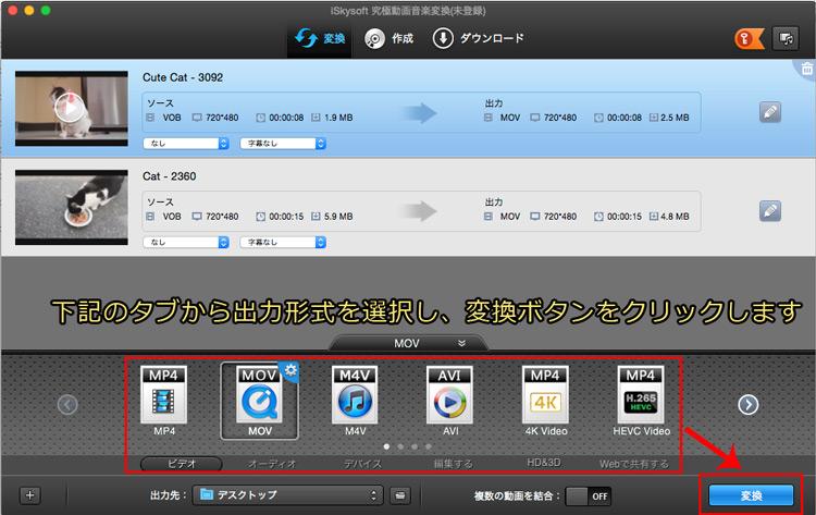 出力形式として「MPEG」を選択し、DVDファイルを変換開始