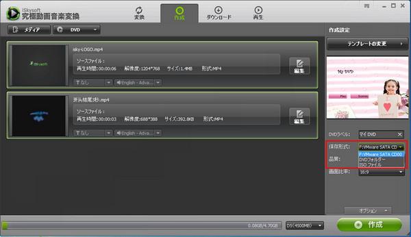 DVDに作成する前に、iPhone動画を設置する