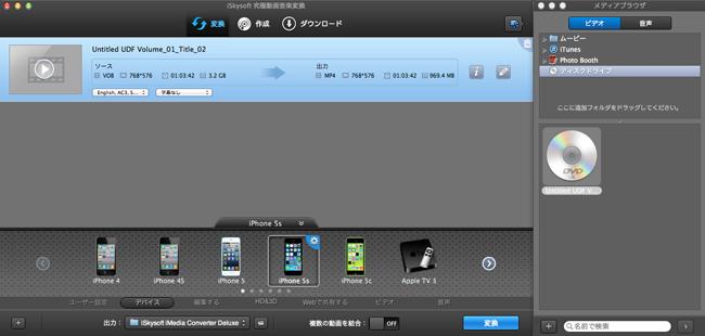 PCを立ち上げて「iSkysoft 究極動画音楽変換 for Mac」を起動します