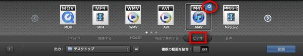 Mac OS上でM4VにDVDを変換する方法