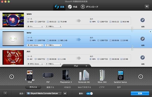 Mac用のAVI変換ソフトでAVIファイルを変換する方法