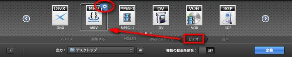 DVDファイルからMKVへ変換