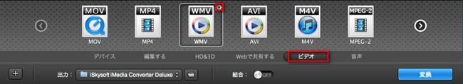Mac上でWMVにDVDを変換