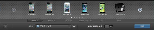 DVDをiPhoneで見れる形式に変換する方法