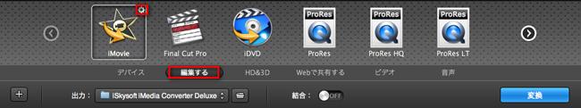 出力形式iMovieを選ぶ