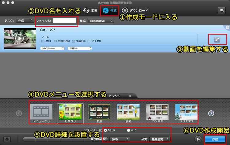 Macで編集されたMTS/M2TSをDVDへ書き込む方法