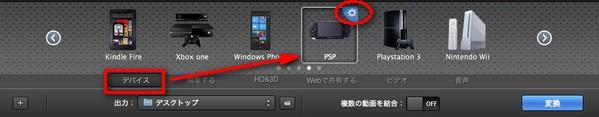 Mac OS XでDVDをPSPに変換する方法
