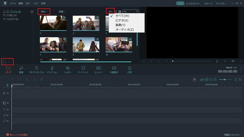 動画をソフトにインポート