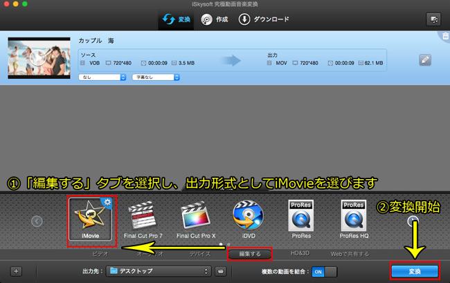 「iMovie」を出力形式に選択し、MacでVOBファイルをiMovieの対応形式に変換する