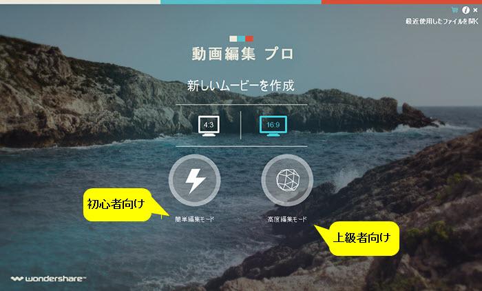 Wondershare 動画編集 プロ(Windows版)
