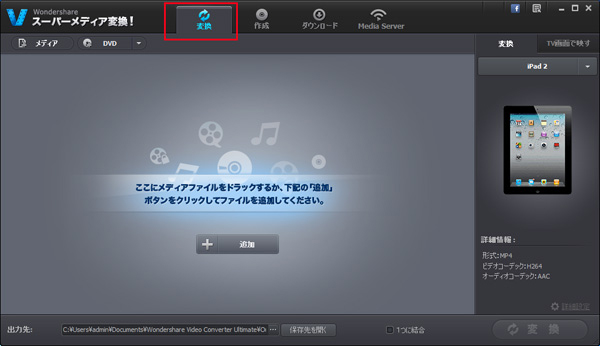 Wondershare スーパーメディア変換(Mac版)
