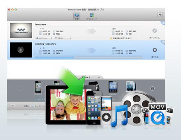 Wondershare 動画・音楽変換3プロ(Mac版)