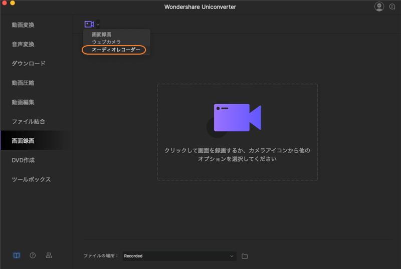 ウェブカメラ録画