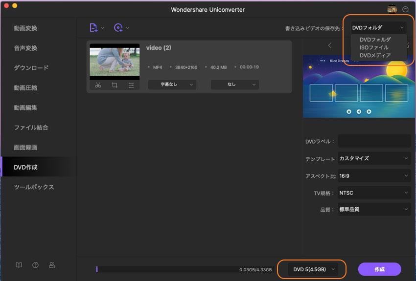 Macで再生できる動画形式を変換します