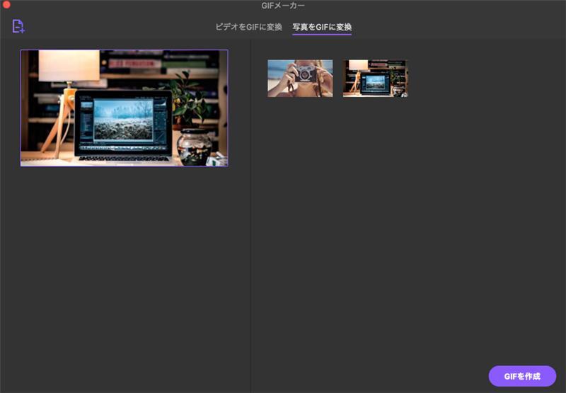 無料ソフトでgif画像の作り方