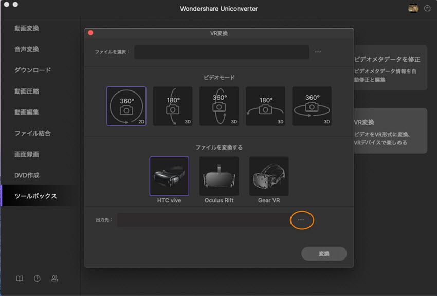 VR動画に変換