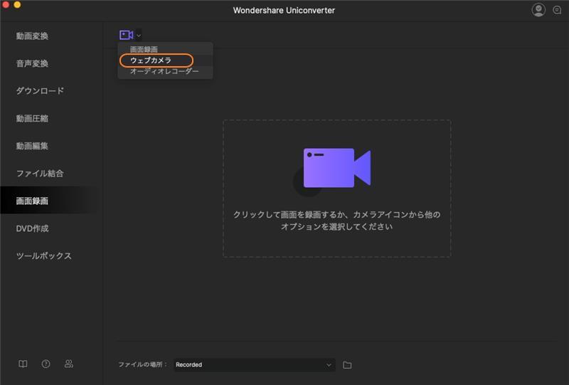 ウェブカメラを起動する