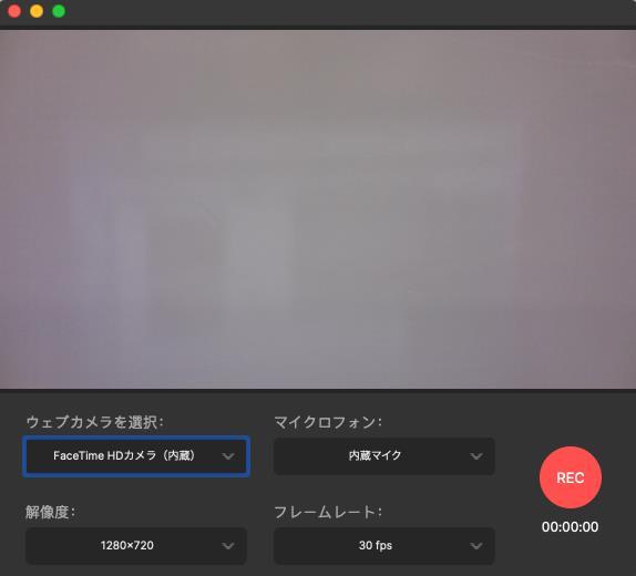 ウェブカメラ録画の設定