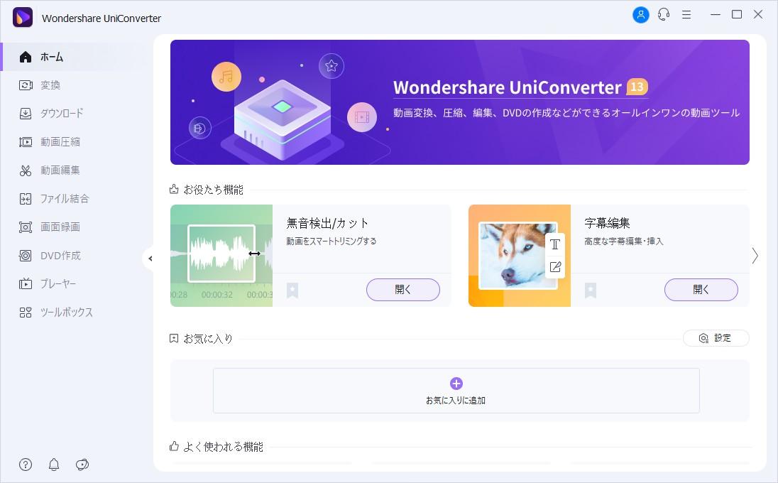 Wondershare UniConverterインストール完了