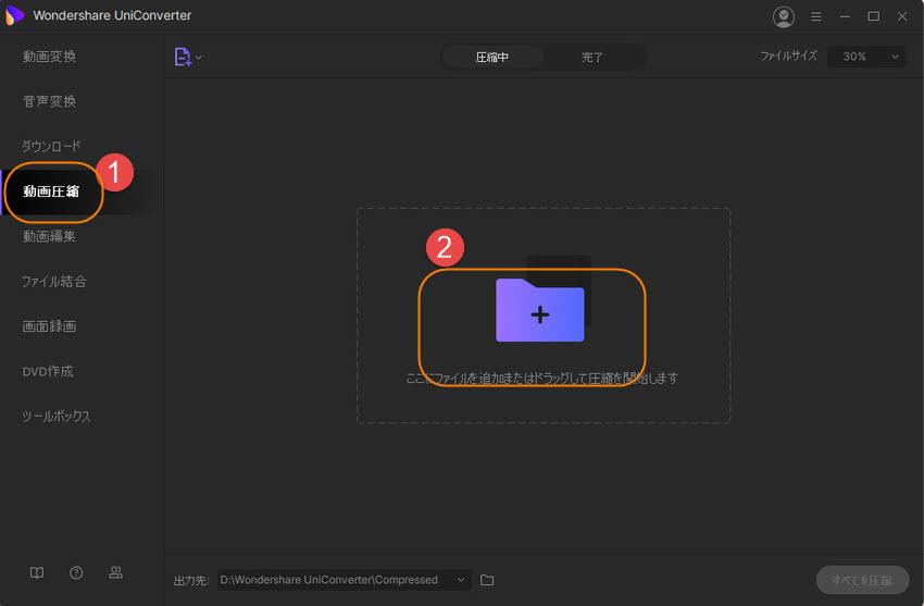 動画ファイルを導入する