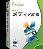 メディア変換 for Mac (Japanese)