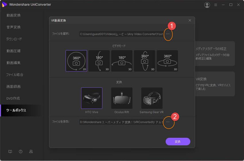 VR変換ファイルを選択