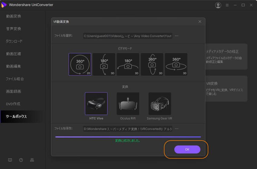 VR動画を作成する方法