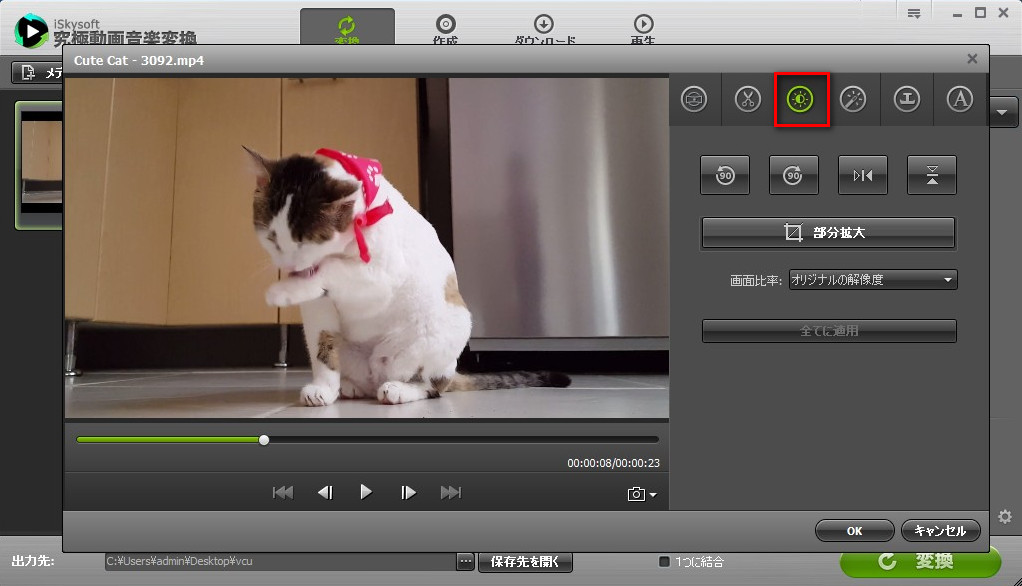 crop video using iskysoft imedia converter deluxe windows