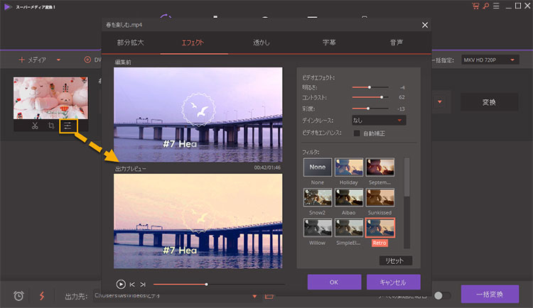 add effects to video using iskysoft imedia converter deluxe windows