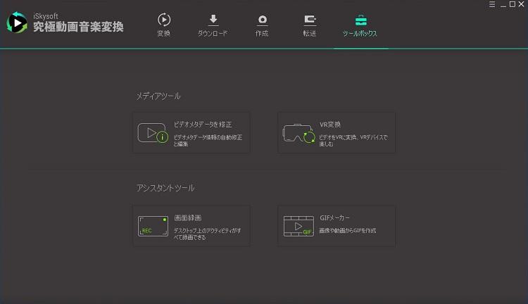 iskysoft imedia converter deluxe windows
