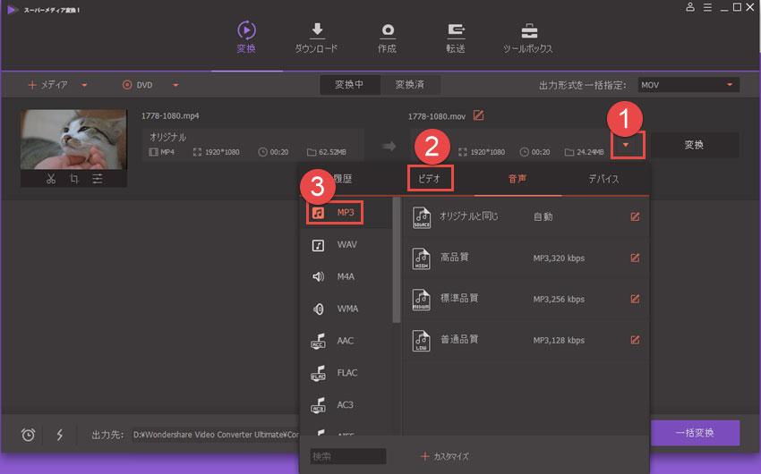 VOB動画をMP3ファイルに変換する方法とは