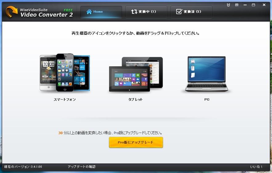 windowsでavchdをにmp4変換する