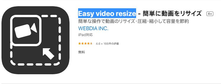iPhone動画圧縮