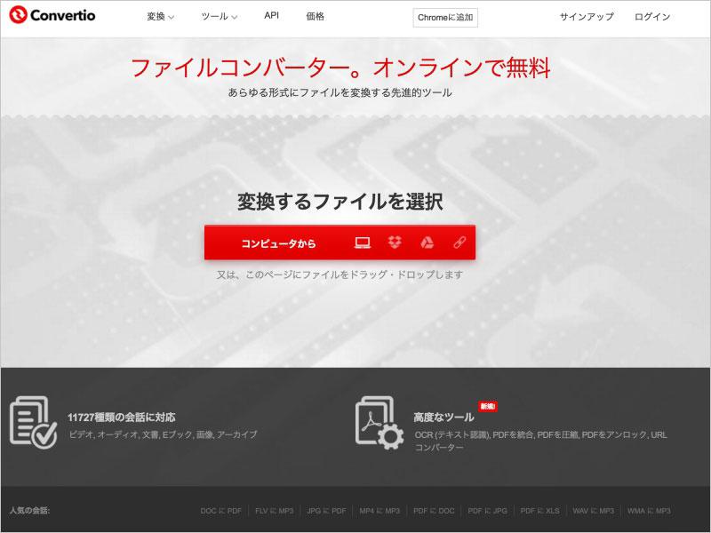 MP4をMP3に変換・フリーソフトと無料サイトまとめ
