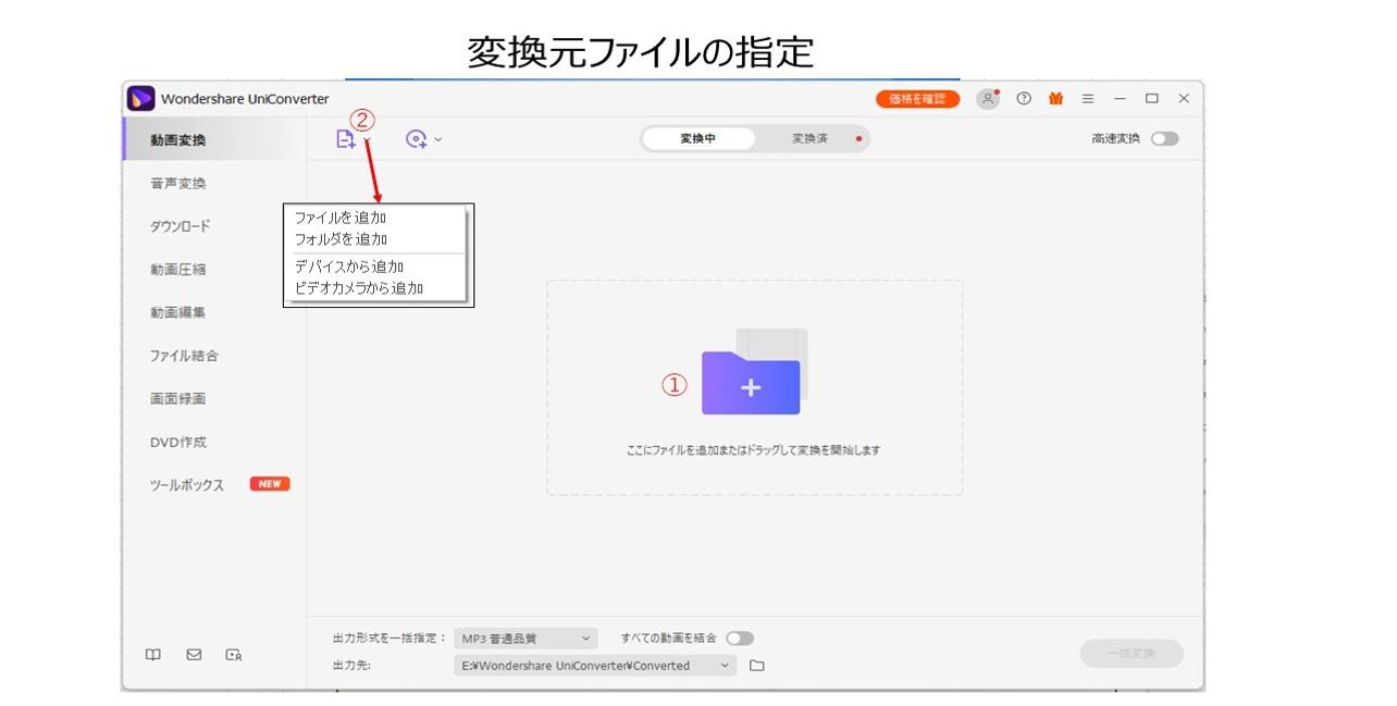 iTunesでMP4をMP3に変換する
