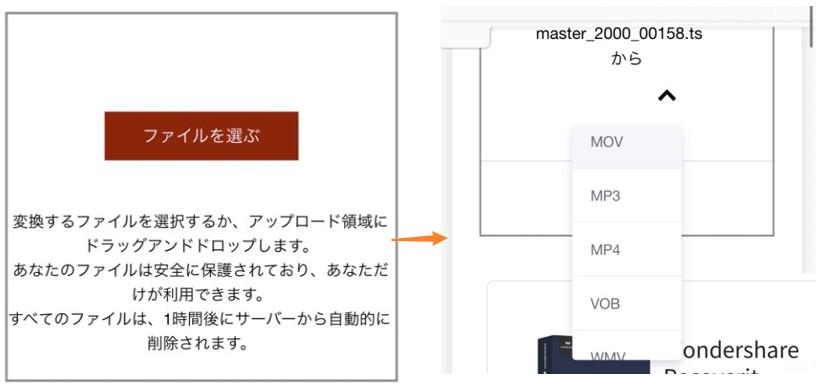 オンラインでM3U8をMP4に変換する