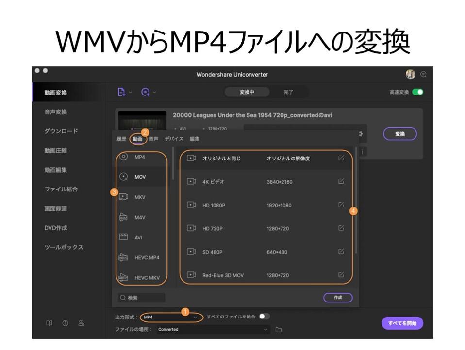 MacでWMVをMP4へ変換する